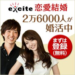 エキサイト恋愛結婚-250×250-20150302